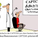 UI จับสแปม, CAPTCHA CHA CHA!