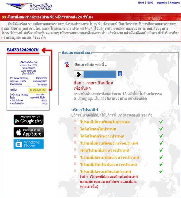 thailandpost-01-600