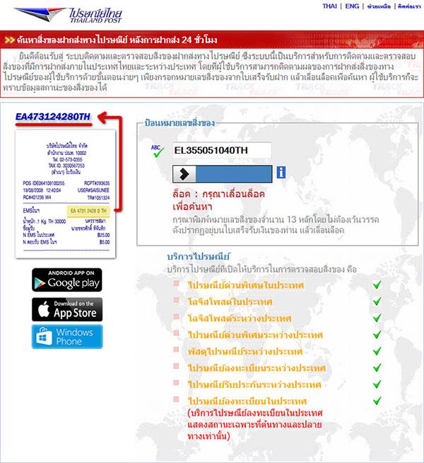 thailandpost-02-600