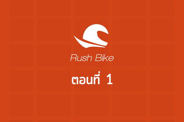 รีวิว app Rush Bike ตอนที่ 1