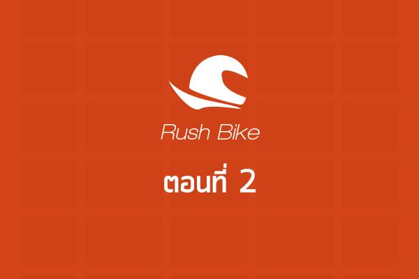 รีวิว app Rush Bike ตอนที่ 2