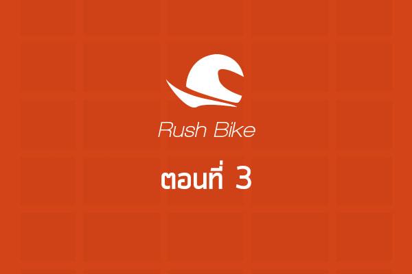 รีวิว app Rush Bike ตอนที่ 3