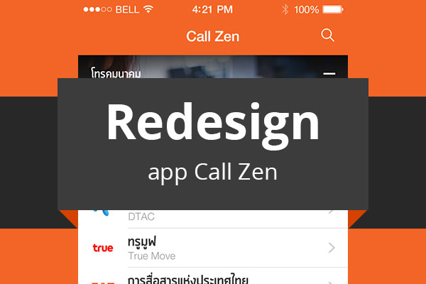 Redesign app Call Zen