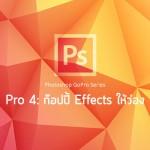 ซีรีย์ Photoshop ชุด GoPro ทิปที่ 4 – ก๊อปปี้ Effects ให้ว่อง