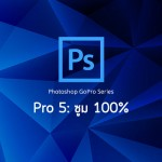 ซีรีย์ Photoshop ชุด GoPro ทิปที่ 5 – ซูม 100%