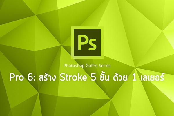 ซีรีย์ Photoshop ชุด GoPro ทิปที่ 6 – สร้าง Stroke 5 ชั้น ด้วย 1 เลเยอร์