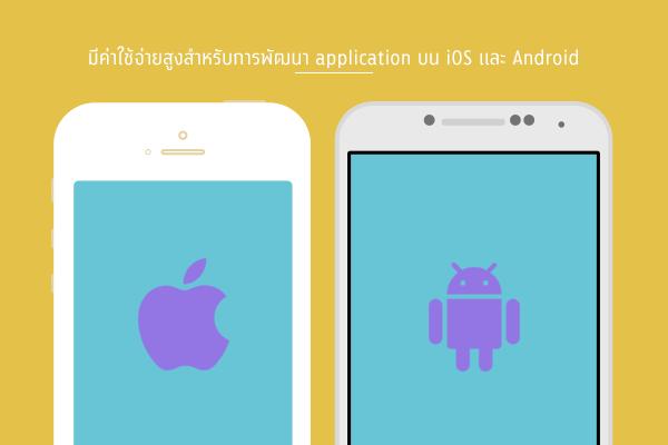 app-or-web-04
