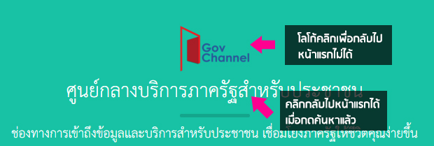 govchannel-logo