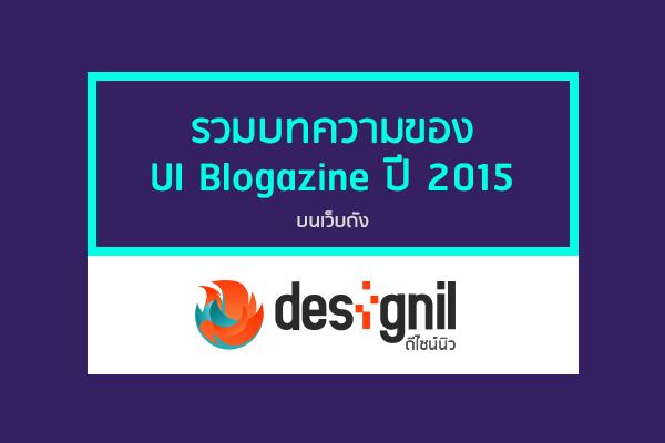 รวมบทความของ UI Blogazine บน Designil ปี 2015