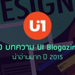 รวมบทความน่าอ่านมากแห่งปี 2015 โดย UI Blogazine