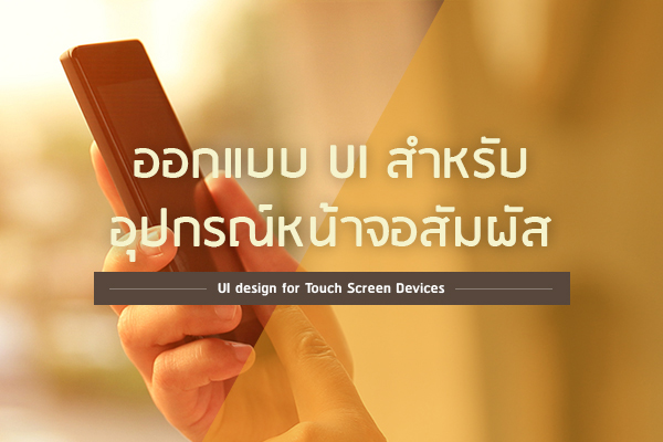 touch-screen-ui-design-featuring-01