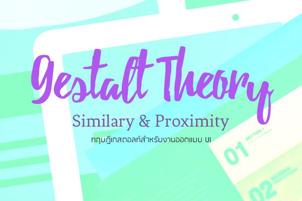 ทฤษฎีเกสตอลท์สำหรับงานออกแบบ UI (Gestalt Theory for UI Design)