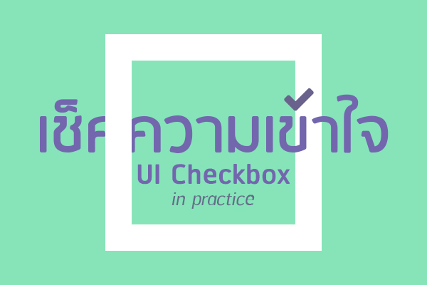 featuring-checkbox-review