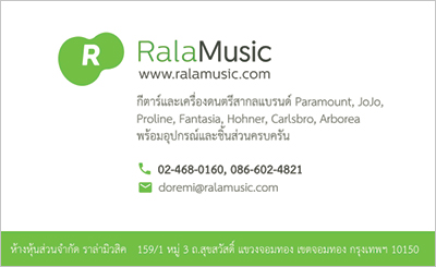 ralamusic-namecard