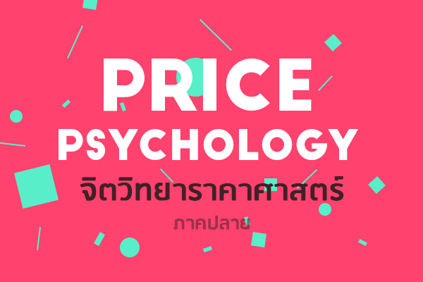 featuring-psychology-price_ep2