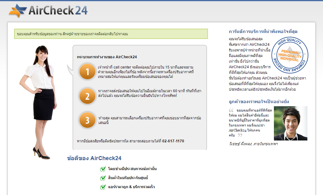 aircheck24_16