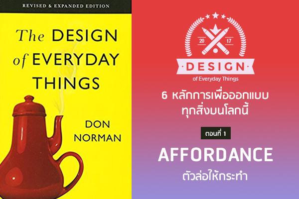 6 หลักการเพื่อออกแบบทุกสิ่งบนโลกนี้ ตอนที่ 1: Affordance (ล่อให้กระทำ)