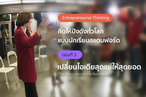 คิดให้ปังดังทั่วโลกแบบนักเรียนสแตนฟอร์ด ตอนที่ 3: เปลี่ยนไอเดียสุดแย่ให้สุดยอด
