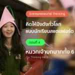คิดให้ปังดังทั่วโลกแบบนักเรียนสแตนฟอร์ด ตอนที่ 4: หมวกเจ้าบทบาททั้ง 6