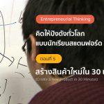 คิดให้ปังดังทั่วโลกแบบนักเรียนสแตนฟอร์ด ตอนที่ 5: สร้างสินค้าใหม่ใน 30 นาที
