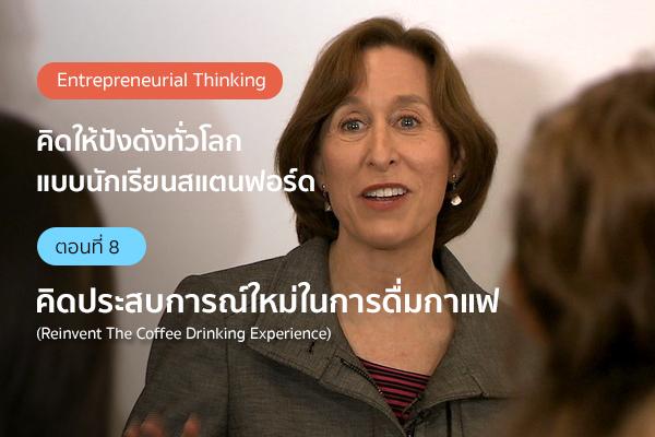 คิดให้ปังดังทั่วโลกแบบนักเรียนสแตนฟอร์ด ตอนที่ 8: คิดประสบการณ์ใหม่ในการดื่มกาแฟ